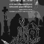 """ΧΡΙΣΤΟΥΓΕΝΝΙΑΤΙΚΟ BAR 20/12 ΣΤΟΝ """"ΜΠΕΡΝΤΕ"""""""